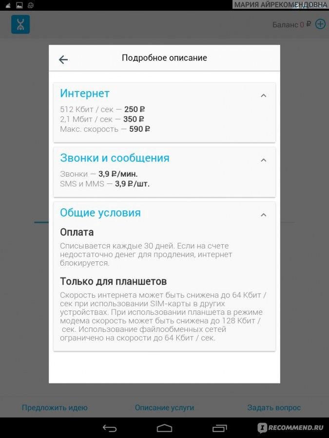 Почему плохо грузит интернет ёта
