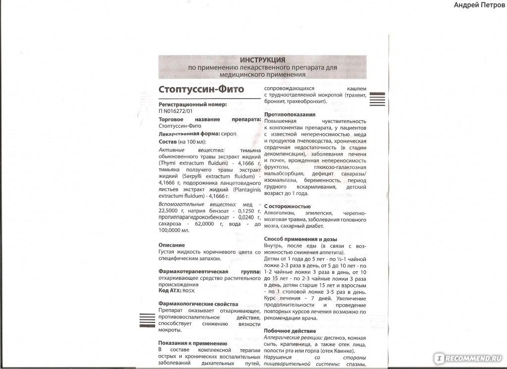 Инструкция стоптуссин сироп