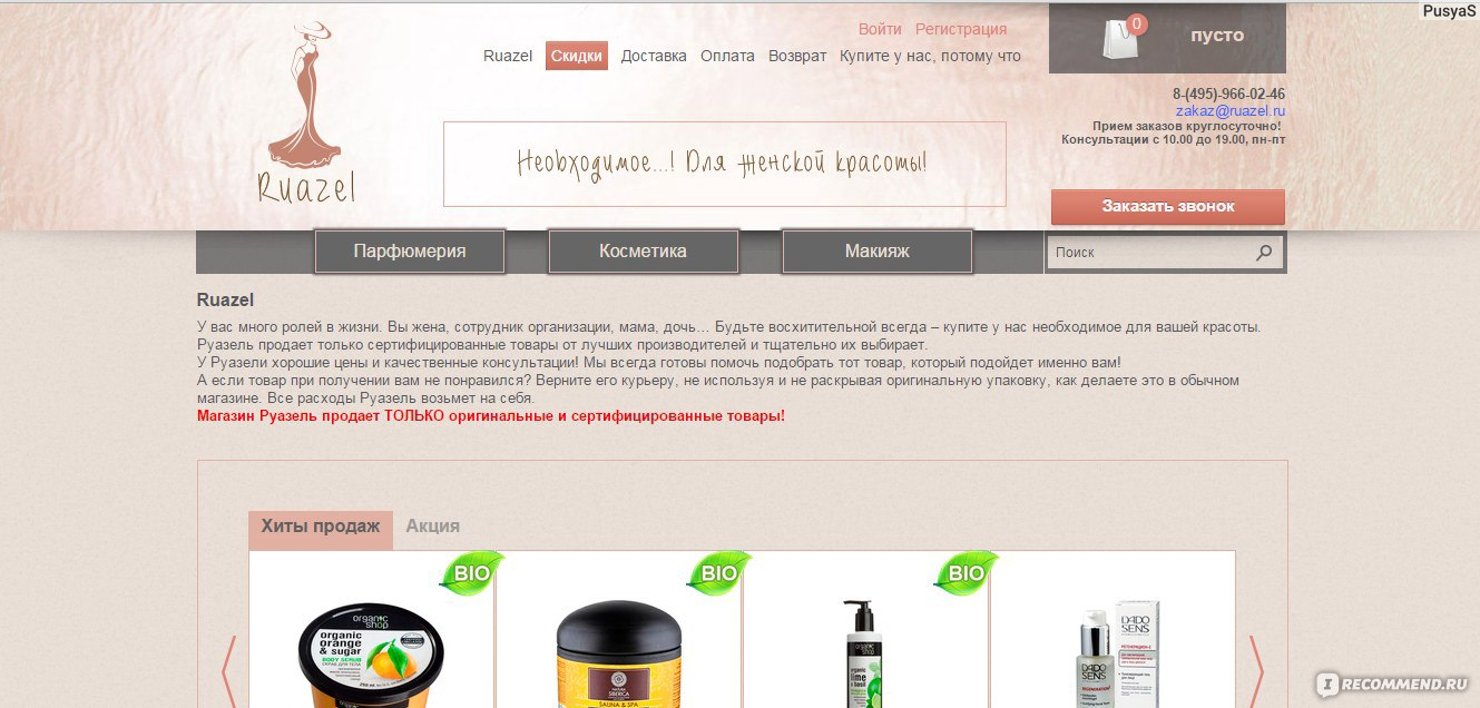 Интернет магазин косметики органика