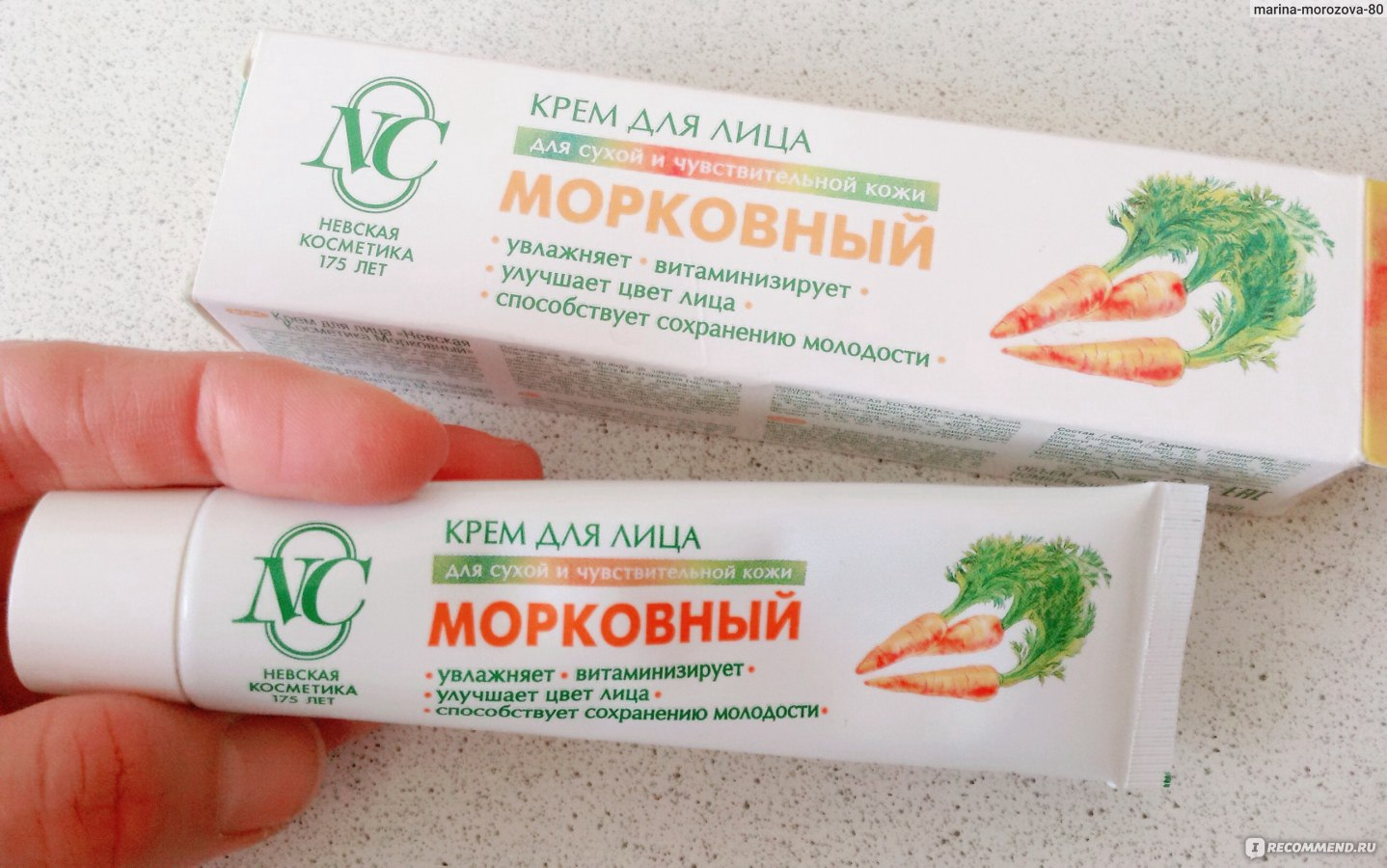 крем морковный невская косметика купить в екатеринбурге