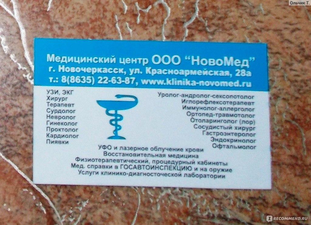 Анализ крови новочеркасск Справка НД для госслужбы Старое Крюково