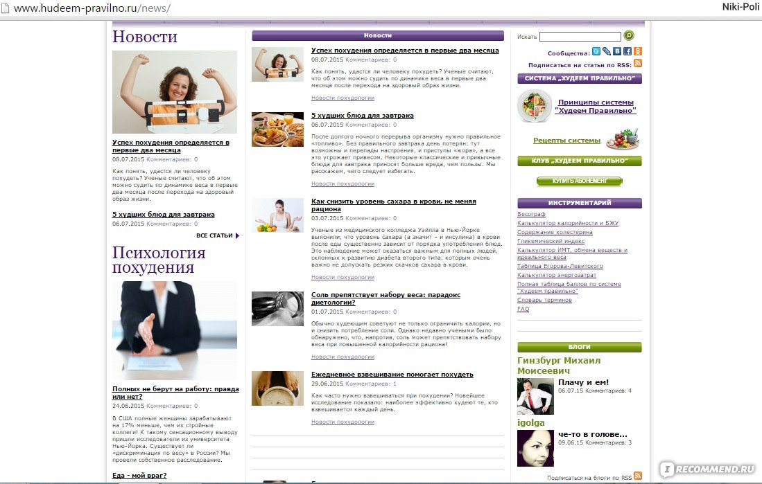 Дион Сайт Для Похудения.
