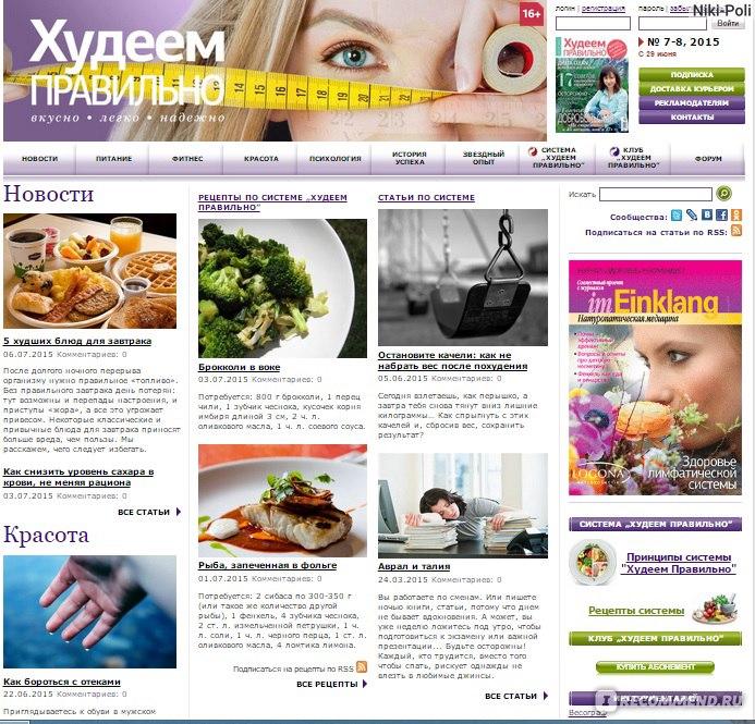 Дион Сайт Для Похудения. Навигация по записям