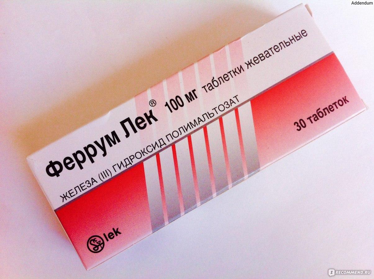 Ферум-лек при беременности отзывы