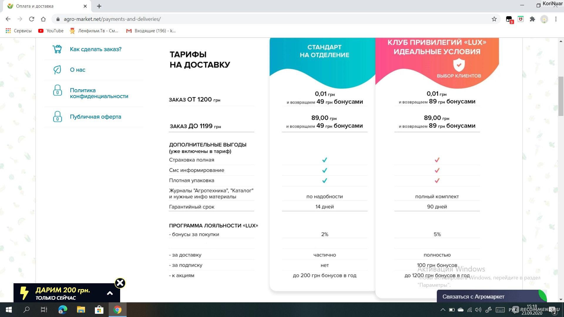 Агромаркет 24 Ру Интернет Магазин Каталог Товаров