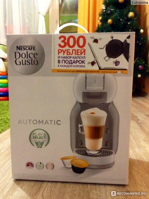 Dolce gusto кофемашина в подарок 92