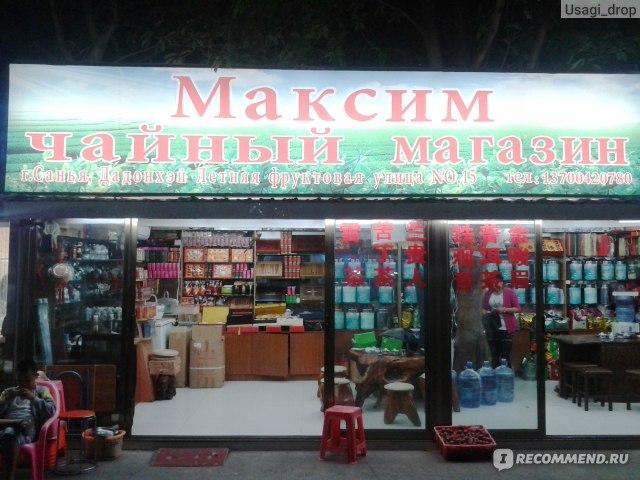 Дешевые Китайские Магазины