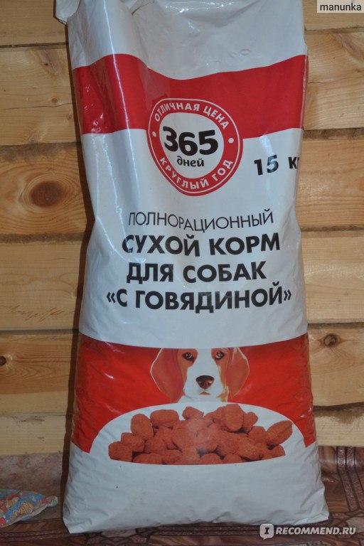 Корм для собак чаппи 15