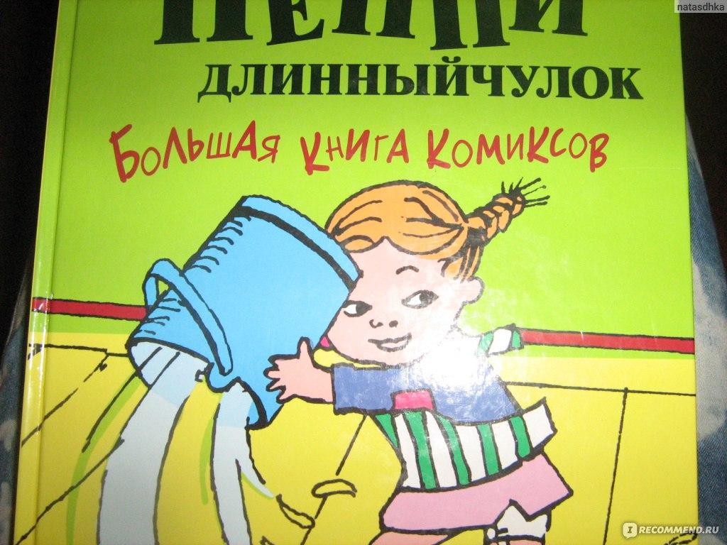 Пеппи длинный чулок скачать бесплатно книгу