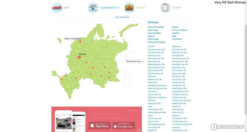 51f02af8a0aa Avito.ru» - бесплатные объявления - «9 лет на Авито, завела ...