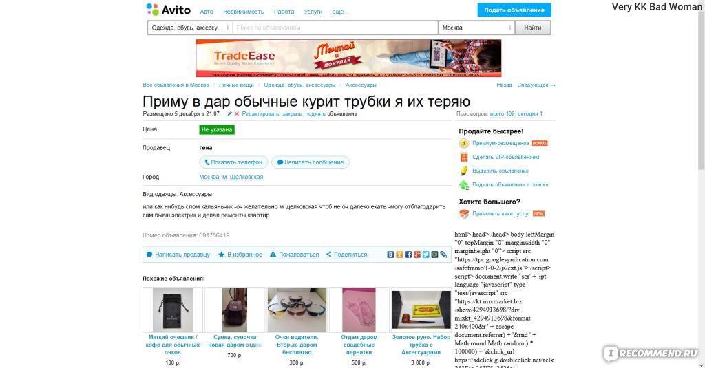 Avito.ru Знакомства Ленинградской Области