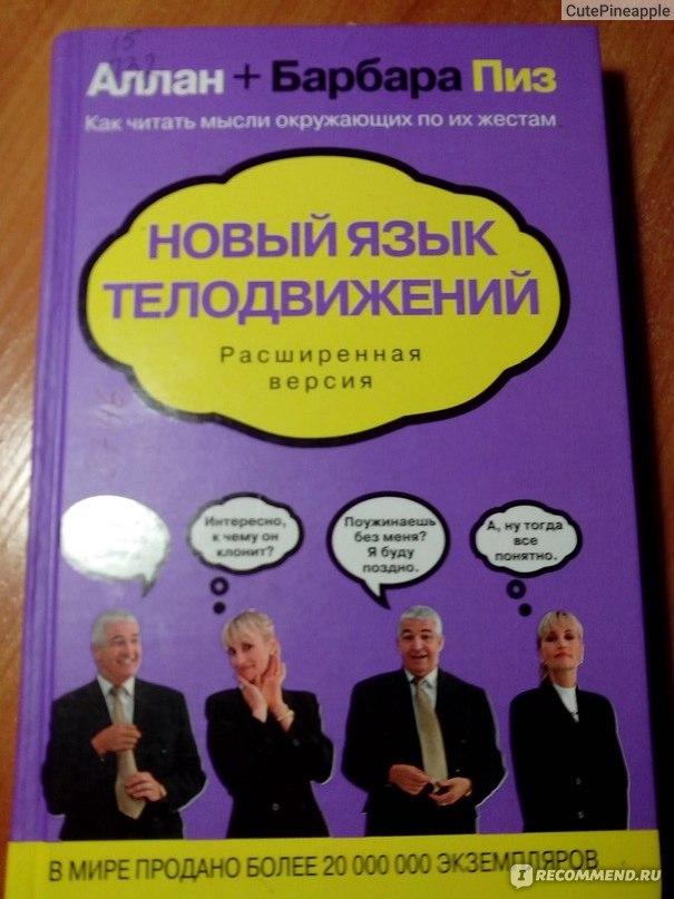 Аллан пиз язык жестов читать онлайн