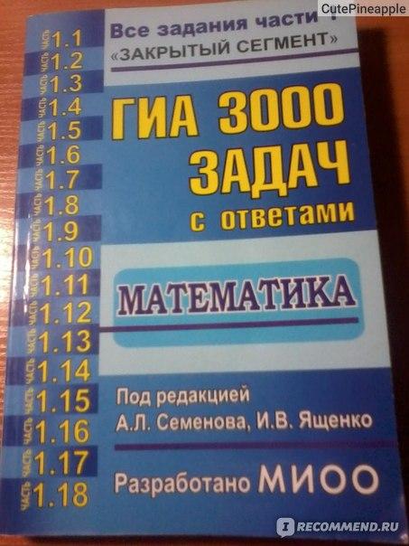 Гдз гиа 3000 задач семенова