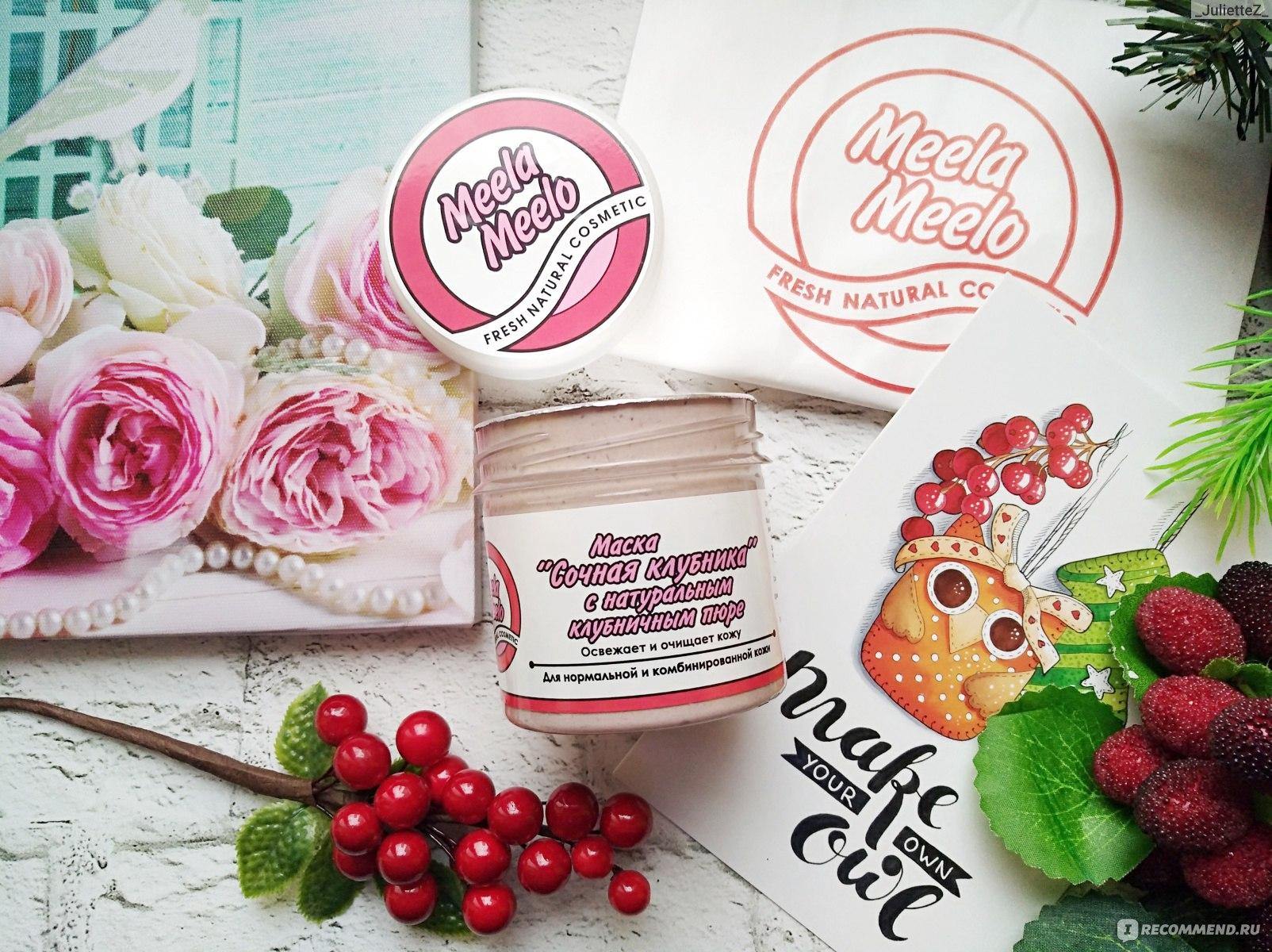 Купить косметику meela meelo в екатеринбурге рижская косметика купить