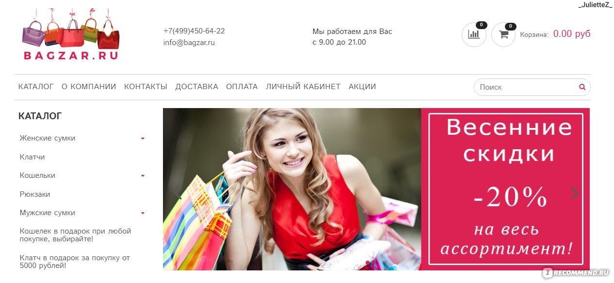 Сайт Bagzar.ru - интернет-магазин сумок и рюкзаков для мужчин и женщин фото 687d79fd08e