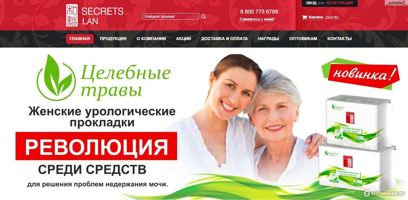 Лан косметика официальный сайт