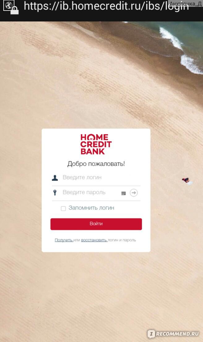 Как оформить кредит через сбербанк онлайн через телефон