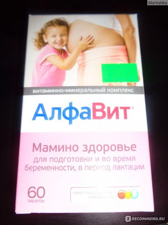 Алфавит мама витамины для беременных 49