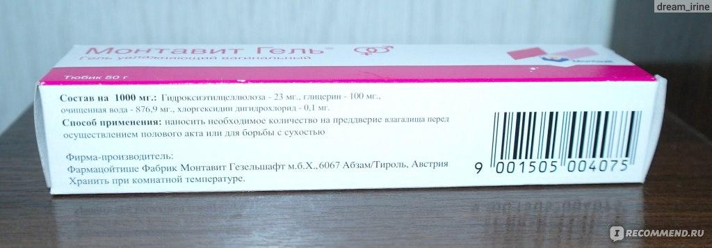 smazki-dlya-zhopi-nazvaniya