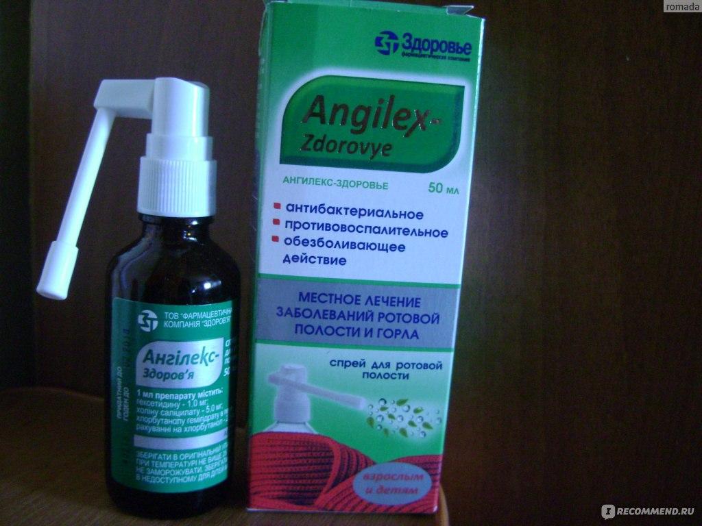 Ангилекс-здоровье спрей инструкция