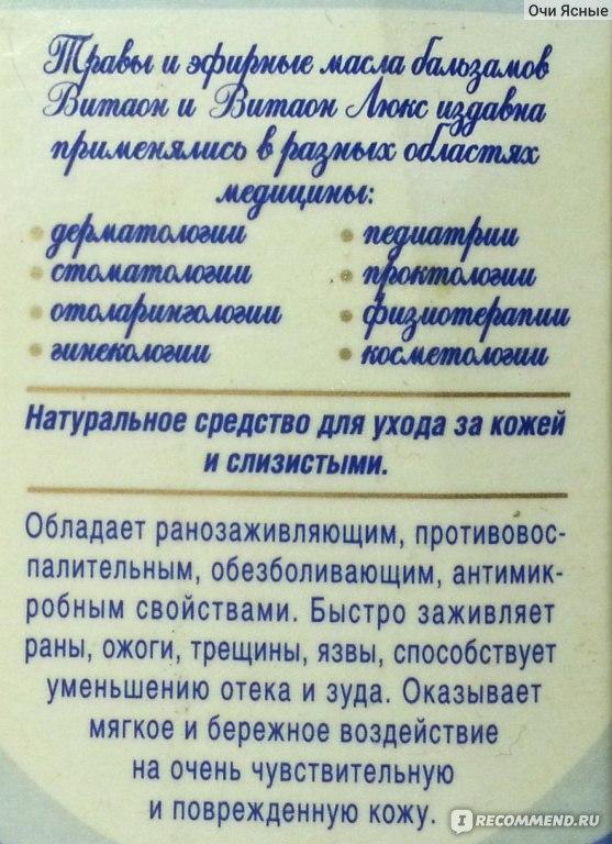 """Бальзам Караваева Витаон - «Бальзам """"Витаон"""" при простуде и ..."""