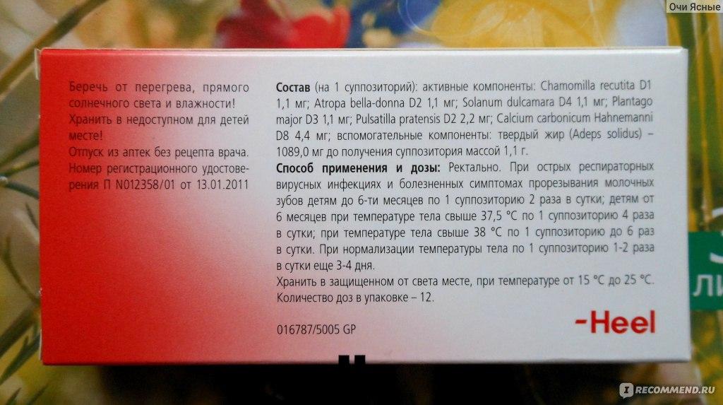 """Гомеопатия Heel Вибуркол (Viburkol) - свечи - """"Удивлена, но эффект действительно есть, проверено на самых """"болючих"""" зубах! Также"""