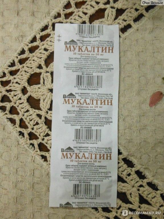 Мукалтин Инструкция Во Время Беременности
