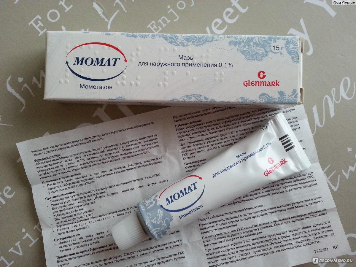гормональная мазь от аллергии на лице