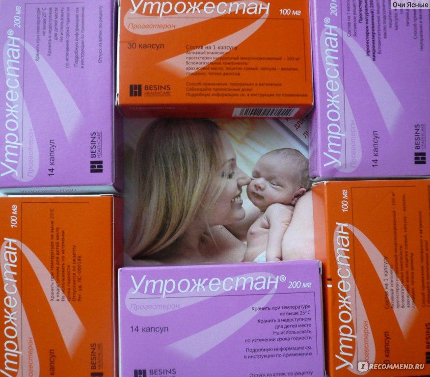 Отмена утрожестан 200 при беременности