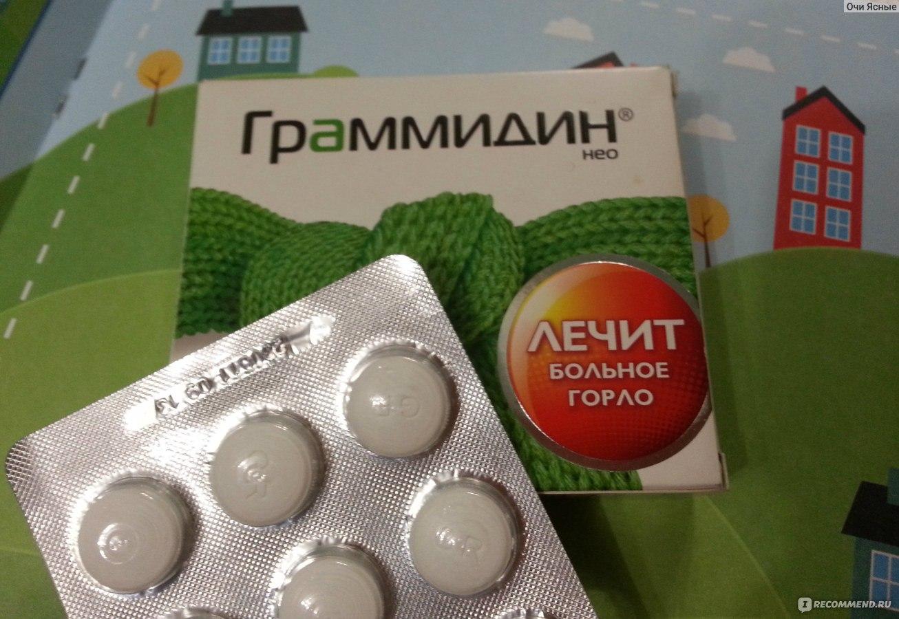 инструкция граммидин с