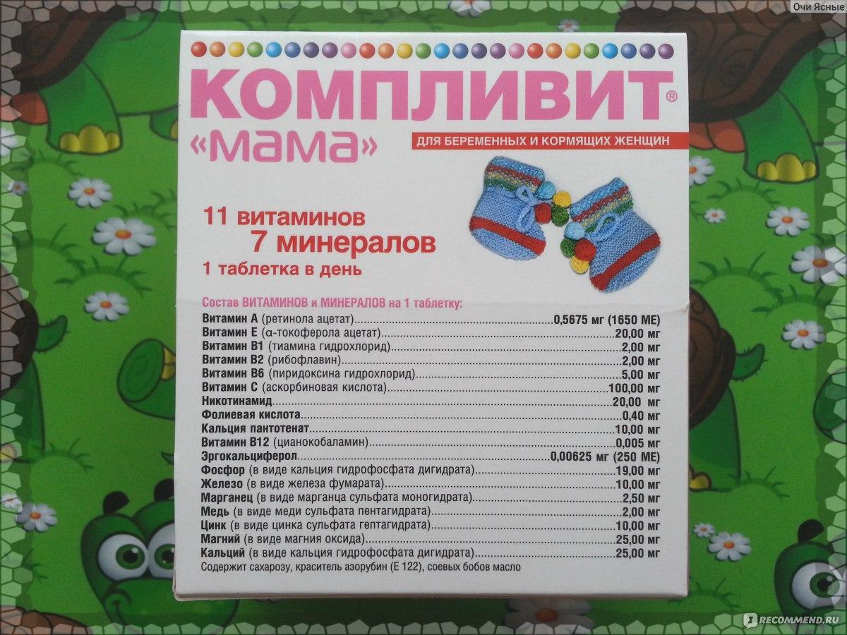 Компливит для беременных состав витаминов 38