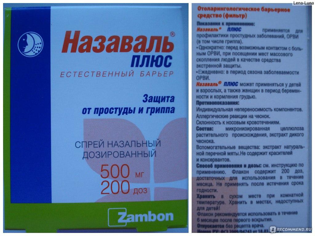 инструкция в украине цене назаваль