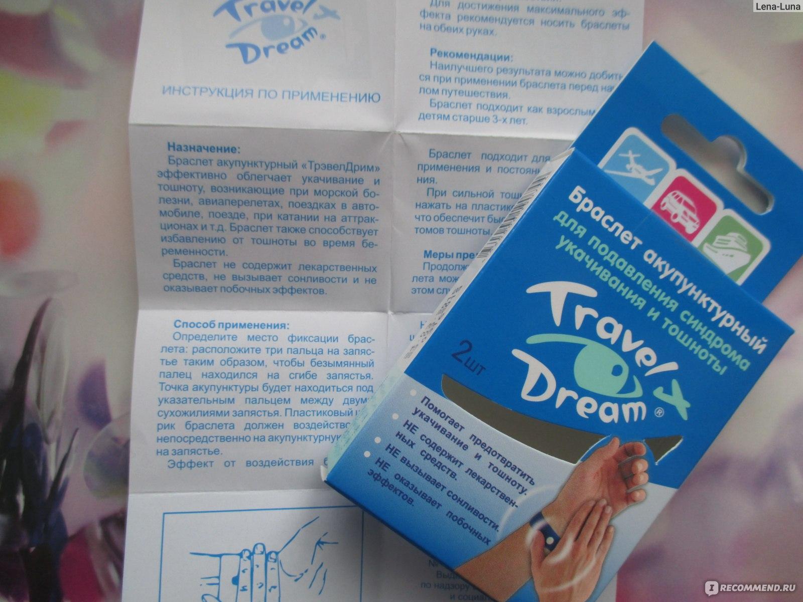 Браслеты от укачивания для детей: отзывы, инструкция, фото 5