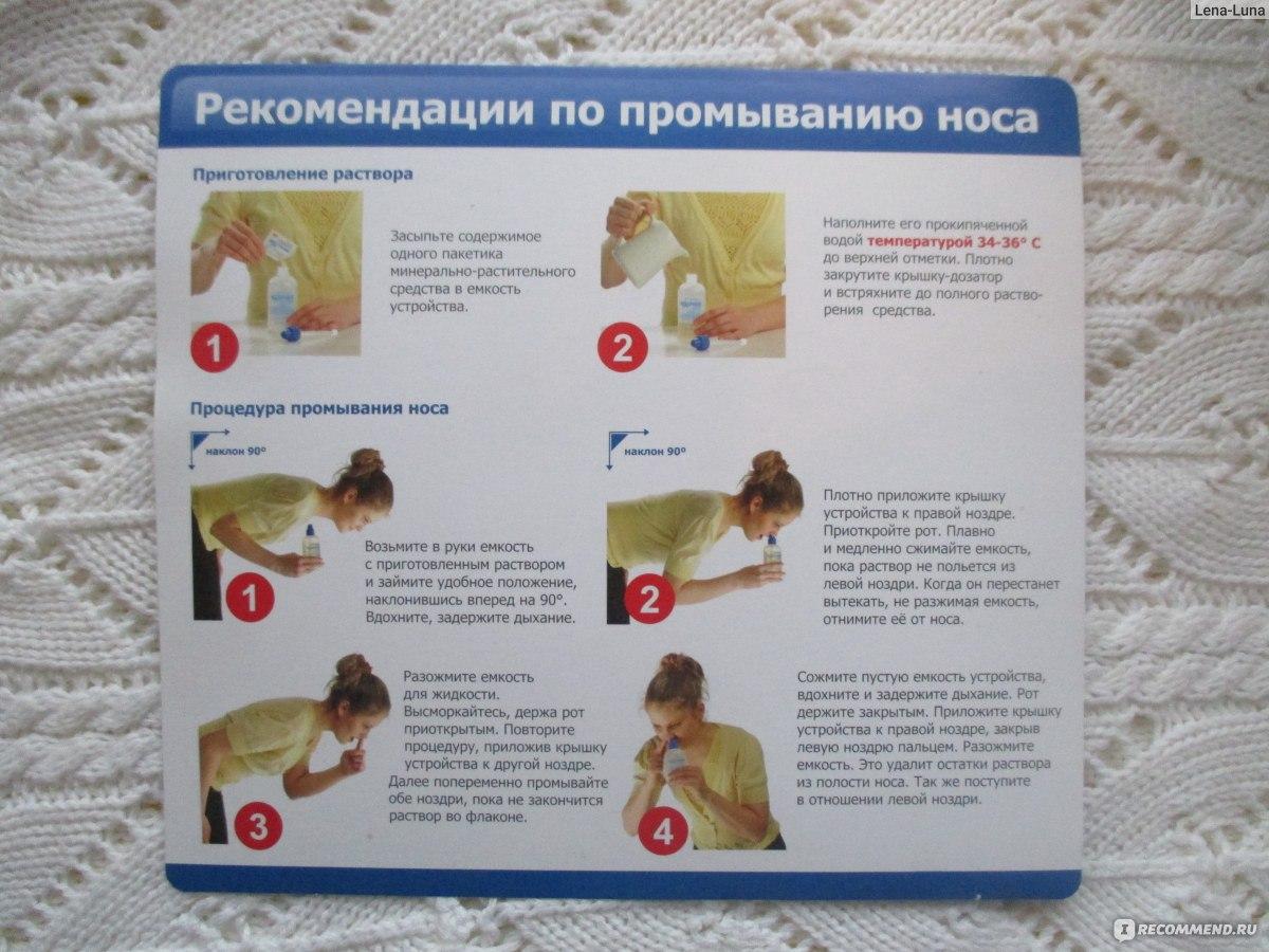 Инструкция, как промывать нос соленой водой в домашних условиях при