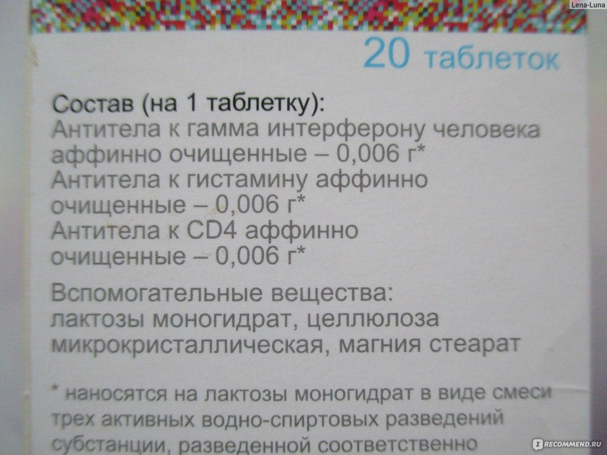 Эргоферон инструкция по применению, Эргоферон цена