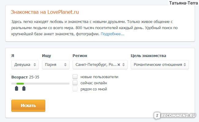как удалить сайт знакомств loveplanet