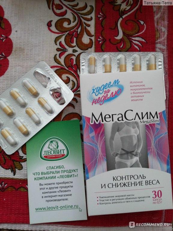 Таблетки Для Похудения Леовит Инструкция. Леовит Худеем за неделю - жиросжигающий комплекс для похудения и очищения с инструкцией по применению
