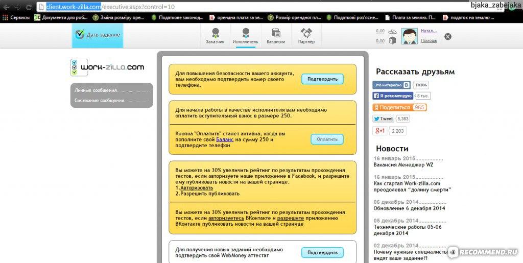 Сайт фрилансеров work zilla орифлейм удаленная работа в интернете