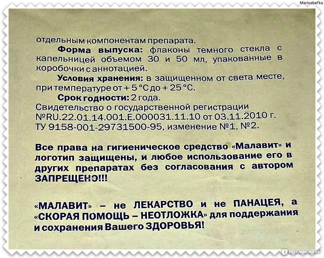 Гигиеническое средство «малавит» (лосьон),, 30 и 50 мл.