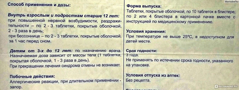 персен таблетки цена украина