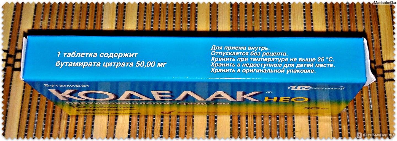 таблетки от кашля коделак инструкция