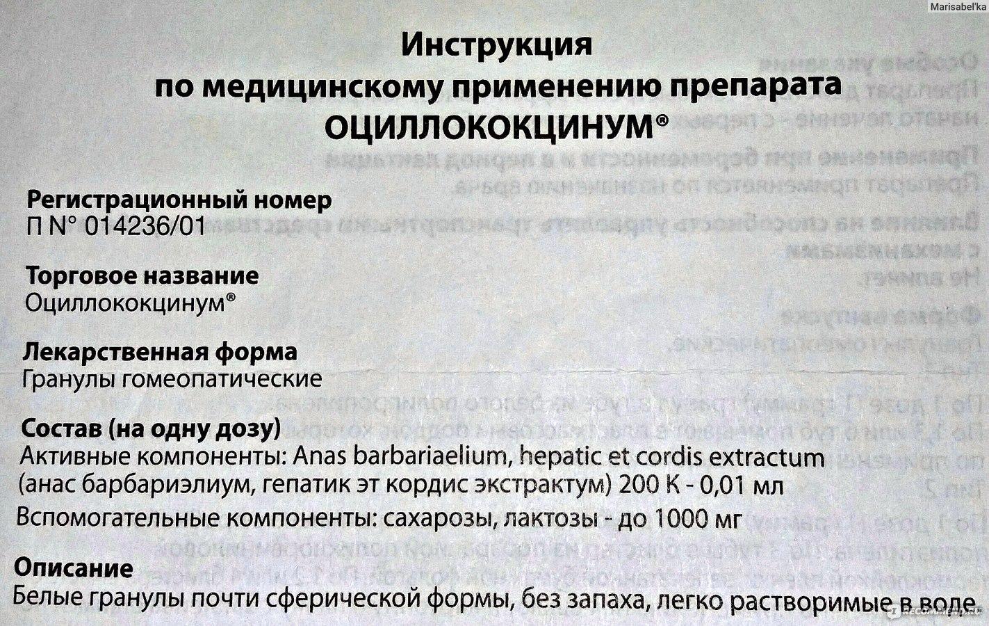 оциллококцинум инструкция по применению цена