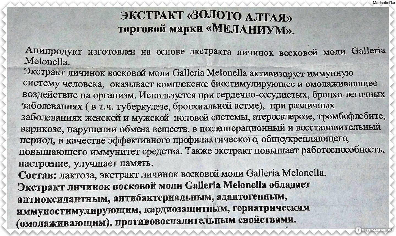 экстракт восковой моли меланиум инструкция