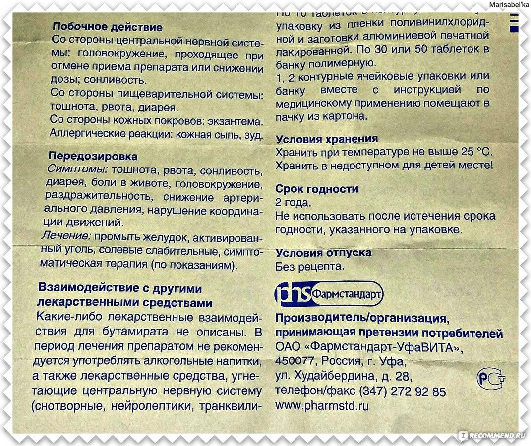 бромгексин phs фармстандарт инструкция