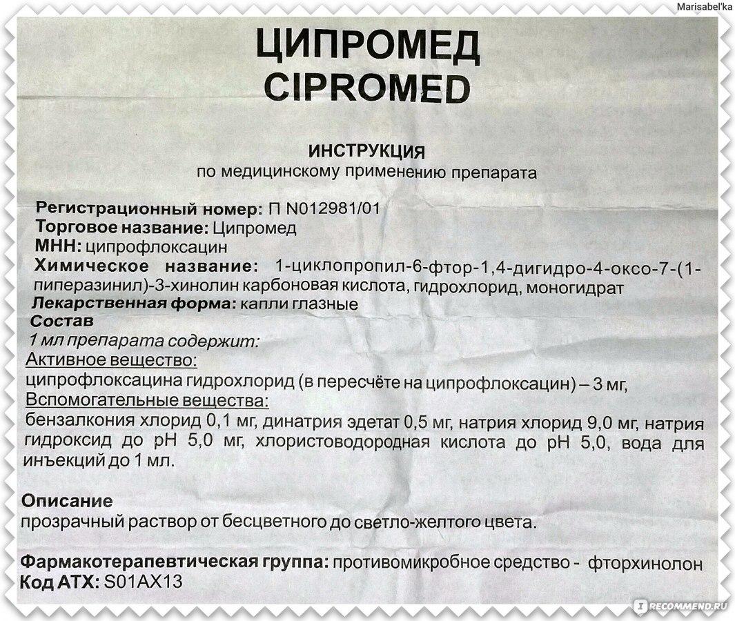 ципромед инструкция по применению глазные капли цена