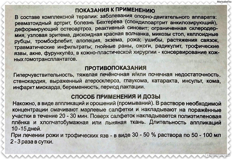 фуцидин крем инструкция по применению
