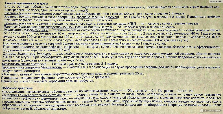 Омепразол беременным инструкция по применению 50