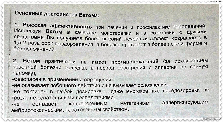 Ветом 1.1 инструкция по применению для собак порошок