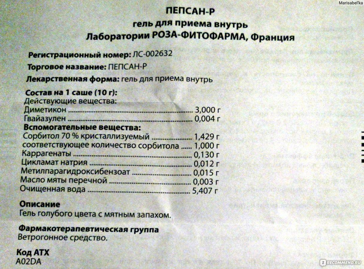 Пепсан-р 10,0 n30 саше гель д/приема внутрь цена 368 руб.