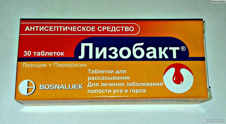 лизобакт инструкция для детей цена в донецке